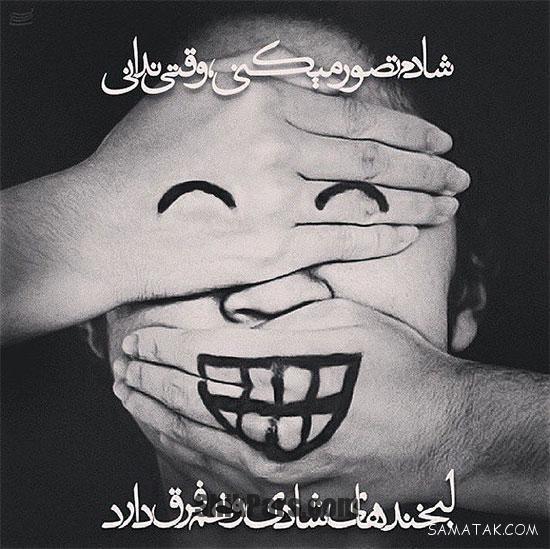 عکس نوشته بخند | عکس نوشته همیشه بخند