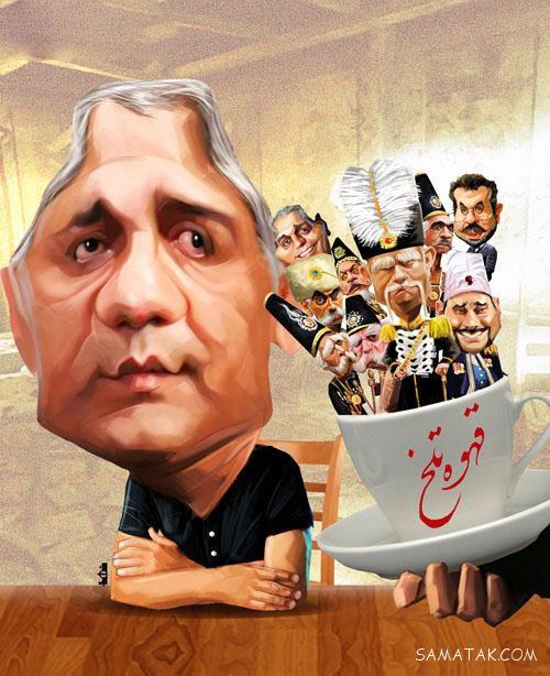 کاریکاتورهای مهران مدیری | عکس کاریکاتوری مهران مدیری