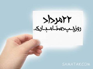 پیام تبریک برای روز چپ دست ها (13 August)