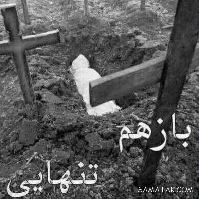 عکس نوشته غمگین مرگ سری جدید | عکس نوشته غمگین درباره مرگ