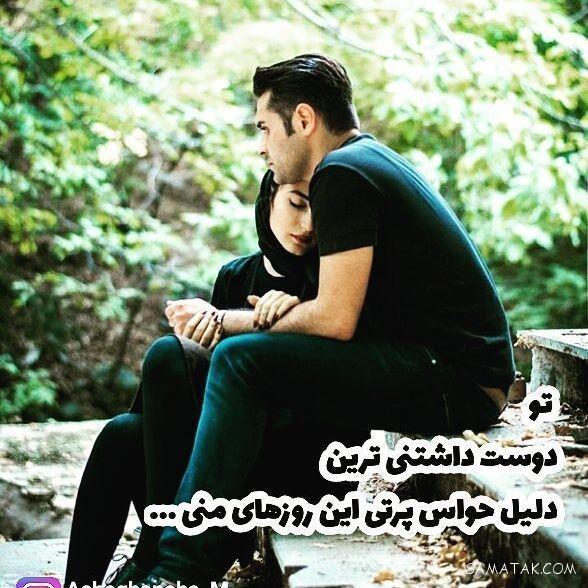 عکس نوشته های عاشقانه خفن 2019 + متن باحال عاشقانه