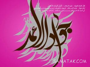 عکس نوشته های غمگین روز شهادت امام جواد (ع)