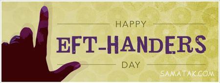 عکس نوشته های تبریک به مناسبت روز جهانی چپ دست ها