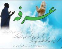 اس ام اس های تبریک رسمی روز عرفه | پیام تبریک به مناسبت روز عرفه
