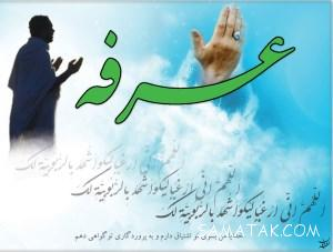 اس ام اس های تبریک رسمی روز عرفه   پیام تبریک به مناسبت روز عرفه
