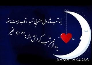 جملات عاشقانه برای شب بخیر گفتن + بهترین شعرهای شب بخیر