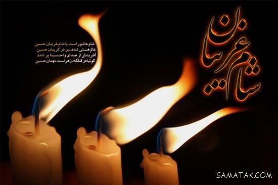 عکس پروفایل برای شام غریبان + عکس نوشته های شام غریبان امام حسین