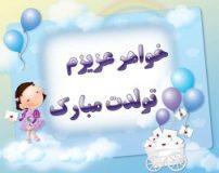 متن تبریک تولد رسمی به خواهر | عکس پروفایل برای تبریک تولد خواهر