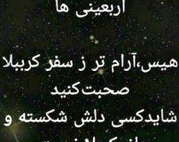 پیامک رسمی تسلیت اربعین حسینی | شعرهای مربوط به اربعین امام حسین