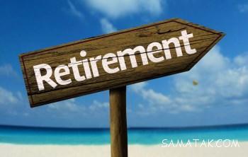 پیام تبریک بازنشستگی دوست   متن تبریک بازنشستگی همکار