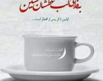 متن های بلند اربعین حسینی | متن ادبی پیاده روی اربعین