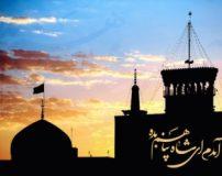متن در مورد وفات امام رضا | پیام تسلیت برای وفات امام رضا