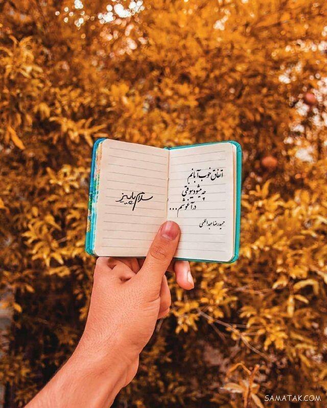 100 عکس نوشته عاشقانه خاص و زیبا | متن احساسی زیبا و عاشقانه