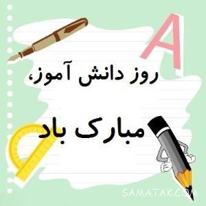 متن ادبی در مورد روز دانش آموز | متن درباره 13 آبان روز دانش آموز