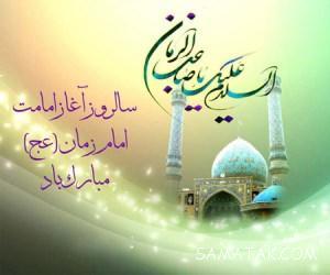 پیام تبریک به مناسبت آغاز امامت امام زمان (9 ربیع الاول)