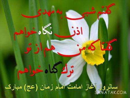 پیام تبریک به مناسبت آغاز امامت امام زمان