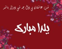زیباترین مجموعه شعر برای تبریک شب یلدا | شعر کوتاه در مورد شب یلدا