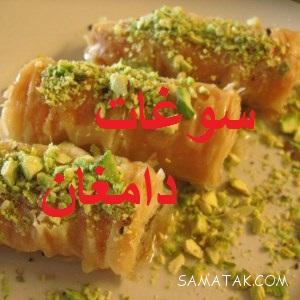 سوغات دامغان چیست | سوغات معروف شهر دامغان