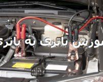 طرز صحیح باتری به باتری در خودروهای سواری و وانت (آموزش تصویری)