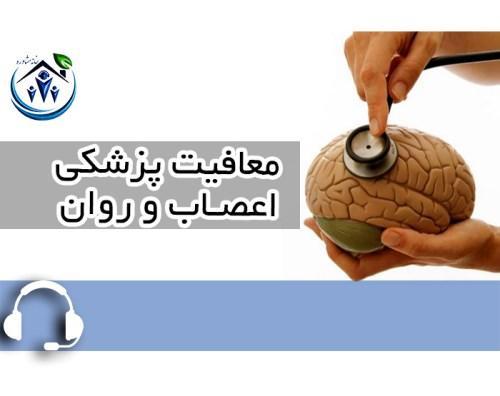 شرایط جدید معافیت پزشکی سربازی ۹۸ | لیست بیماری های معافیت پزشکی ۹۸