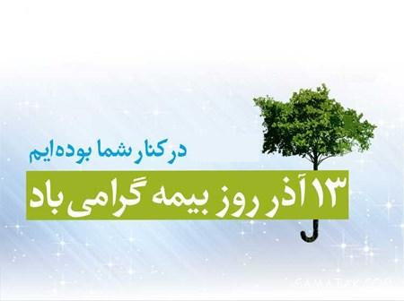متن پیام تبریک روز بیمه 13 آذر | عکس پروفایل تبریک روز بیمه