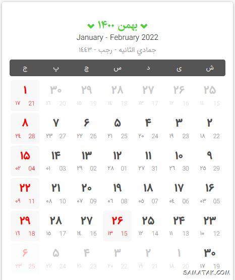 تقویم سال ۱۴۰۰ با تعطیلات رسمی | تقویم سال ۱۴۰۰ در یک نگاه