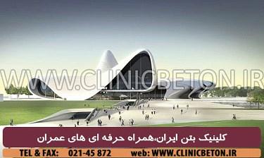 ساخت زیباترین و مقاوم ترین ساختمان جهان