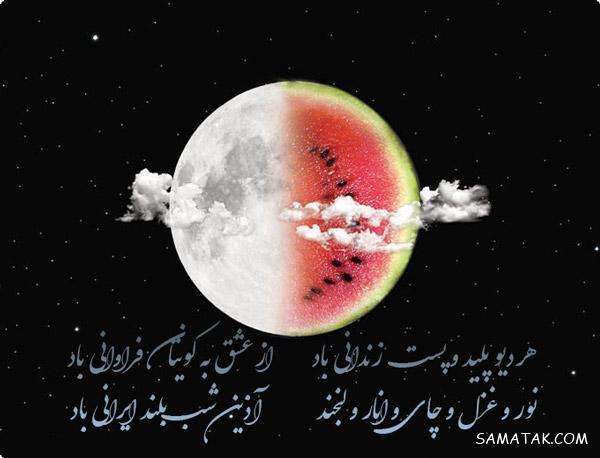 پیامک ادبی تبریک شب یلدا + عکس نوشته ادبی شب یلدا