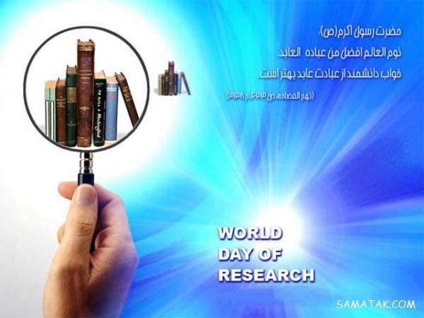 پیام تبریک به مناسبت روز پژوهش + عکس نوشته تبریک روز پژوهش
