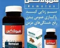 خواص قرص گیاهی همولاکس | عوارض و نحوه مصرف قرص همولاکس