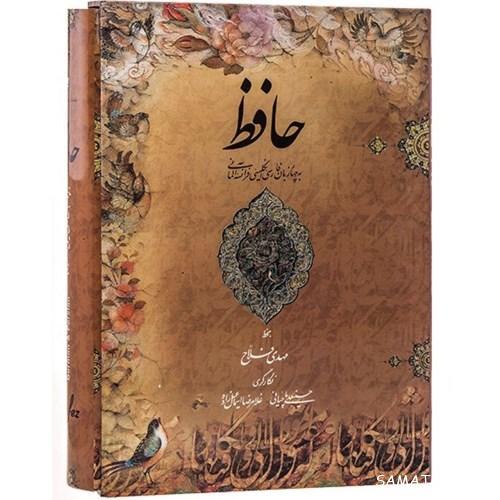فال حافظ شب یلدا با معنی و ترجمه فارسی | فال حافظ برای شب یلدا بلندترین شب سال