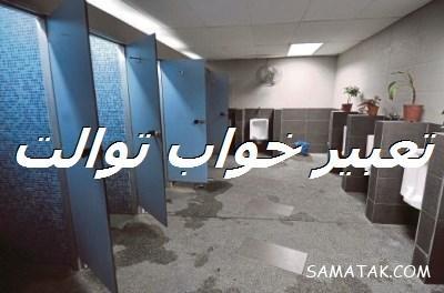 تعبیر خواب توالت و مدفوع – توالت عمومی کثیف – توالت های زیاد