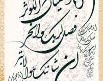 طريقه ختم سوره كوثر | فضیلت خواندن سوره کوثر در روز چهارشنبه