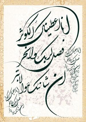 طريقه ختم سوره كوثر   فضیلت خواندن سوره کوثر در روز چهارشنبه