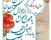 معنی دعای تحویل سال به زبان فارسی | معنی دعای تحویل سال یا مقلب القلوب