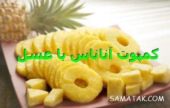 طرز تهیه کمپوت آناناس با عسل | چگونه کمپوت آناناس درست کنم