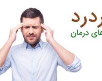 نحوه تشخیص نوع سردرد + عکس انواع سردردها
