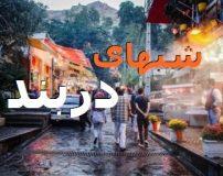 شبهای دربند تهران چگونه می گذرد؟ | مسیر رفتن به دربند تهران + تصاویر
