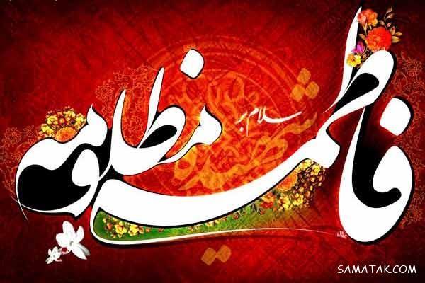 عکس نوشته شهادت حضرت زهرا برای پروفایل | عکس پروفایل شهادت حضرت زهرا سلام الله علیها