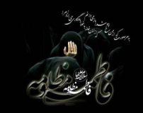 پیام رسمی تسلیت شهادت حضرت فاطمه | جملات زیبا درباره شهادت حضرت زهرا (س)
