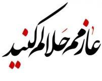 اس ام اس حلالیت طلبیدن از دوستان و اقوام | پیامک خداحافظی و حلالیت برای سفر