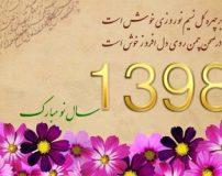 متن رسمی تبریک عید نوروز ۹۹ | متن ادبی و اداری تبریک عید نوروز 99