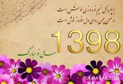 متن رسمی تبریک عید نوروز ۹۸ | متن ادبی و اداری تبریک عید نوروز 98
