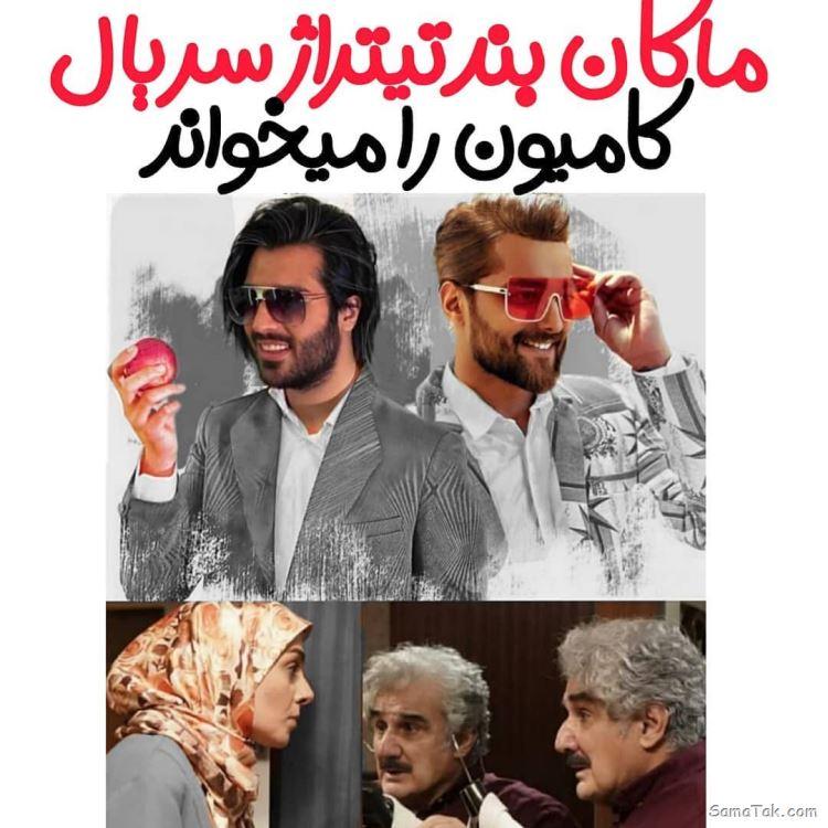 سریال های عید ۹۹ | زمان پخش سریال های عید نوروز ۹۹