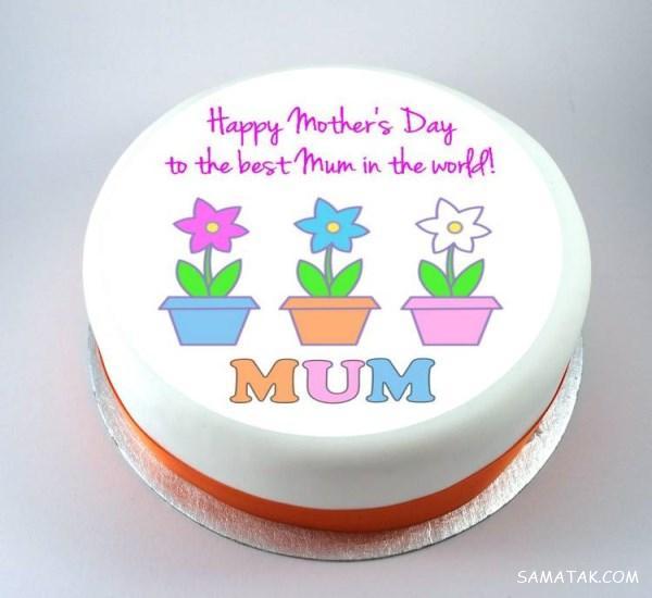 کیک روز مادر مبارک | عکسهای ایده کیک روز مادر جدید