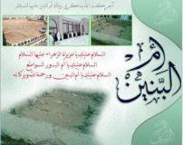 زیباترین مجموعه متن شعر وفات حضرت ام البنین سلام الله علیها