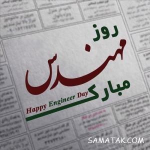 متن زیبا برای روز مهندس | متن ادبی در مورد روز مهندس