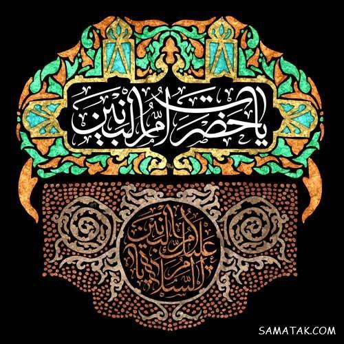 اس ام اس و پیام تسلیت وفات حضرت ام البنین | عکس نوشته وفات حضرت ام البنین
