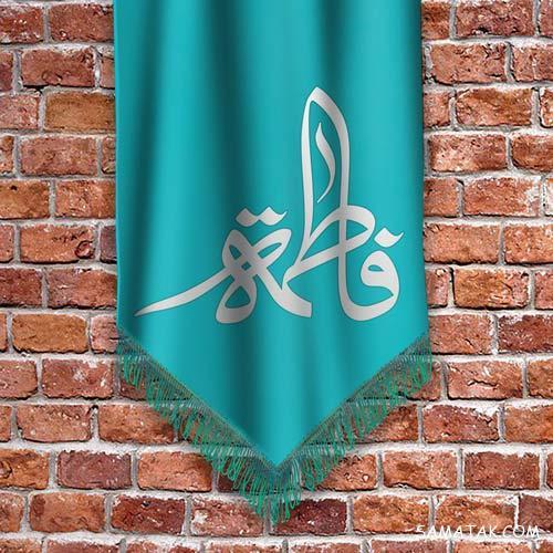 عکس پروفایل تولد حضرت زهرا | عکس نوشته تولد حضرت زهرا سلام الله علیها