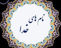 نام های خدا به فارسی | نام های خداوند با معنی آن (فارسی – انگلیسی)